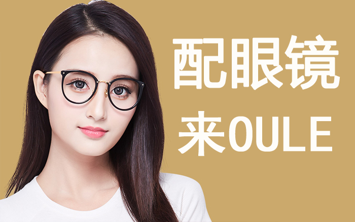 OULE眼镜网
